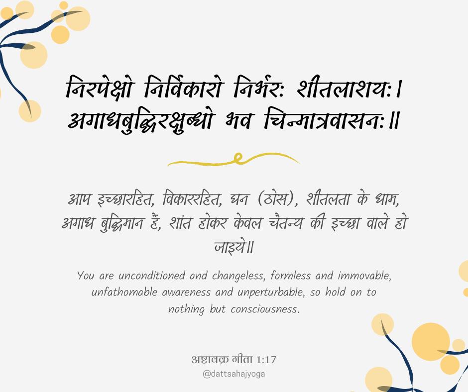 अष्टावक्र गीता 1_17