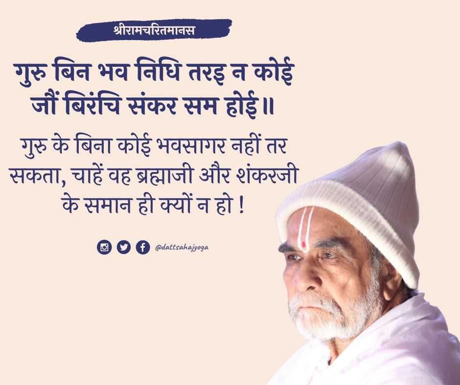 गुरु के बिना कोई भवसागर नहीं तर सकता, चाहें वह ब्रह्माजी और शंकरजी के समान ही क्यों न हो !